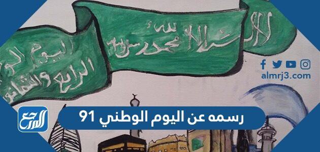رسمه عن اليوم الوطني 91