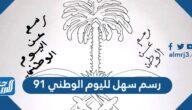 رسم سهل لليوم الوطني 91 ، أجمل رسومات اليوم الوطني السعودي 1443
