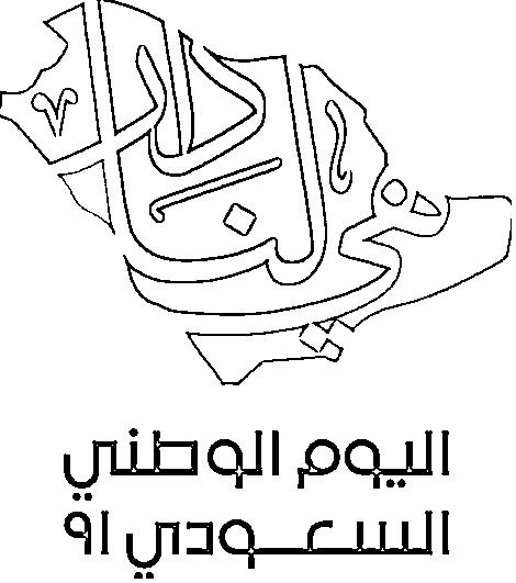 رسم شعار اليوم الوطني 91 شعار هي لنا دار 91 شفاف مفرغ