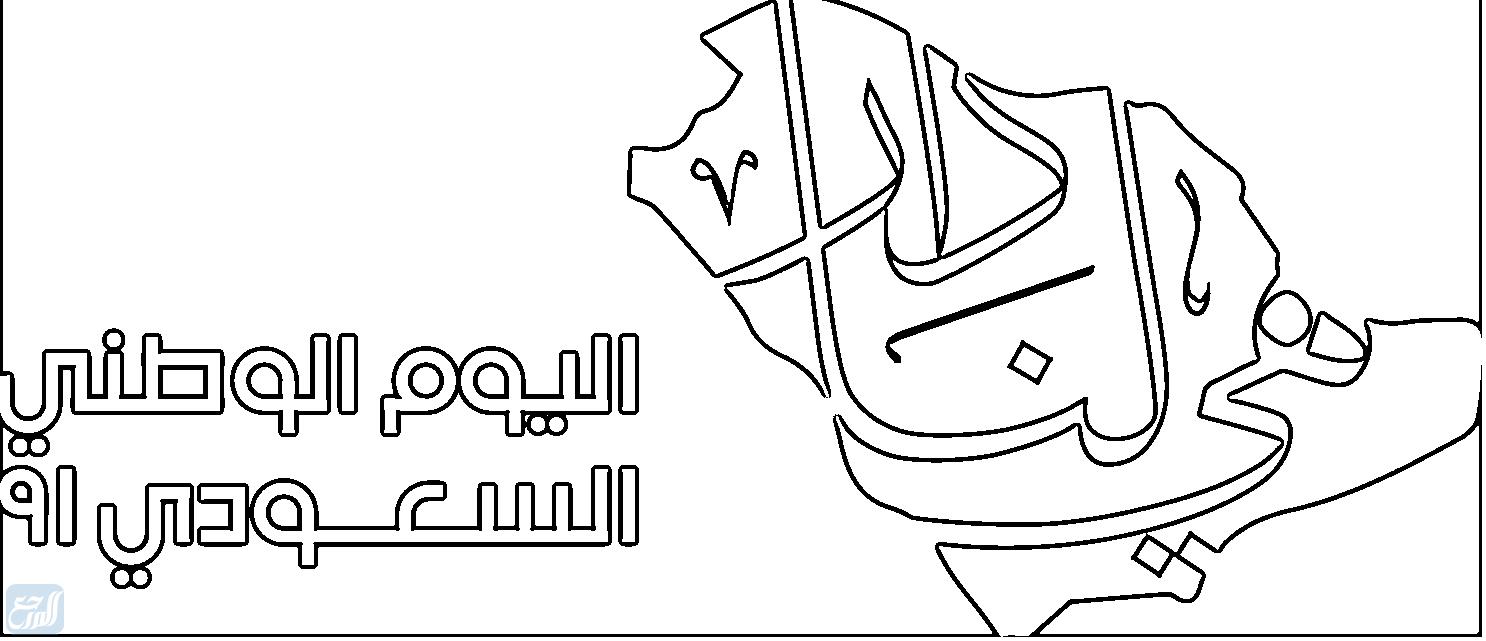 رسم شعار اليوم الوطني 91