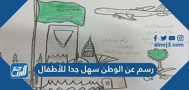 رسم عن الوطن سهل جدا للأطفال