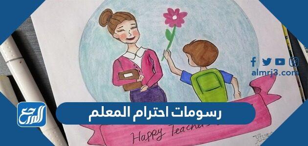 رسومات احترام المعلم2021