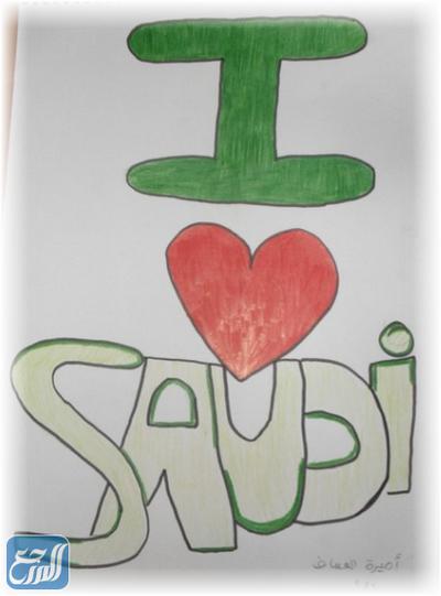رسومات اليوم الوطني السعودي للأطفال 2021