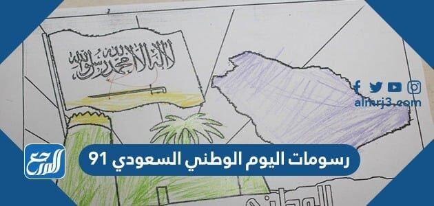 رسومات اليوم الوطني السعودي 91 لعام 2021/1443