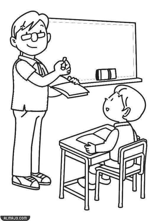 رسومات جاهزة للتلوين عن يوم المعلم العالمي