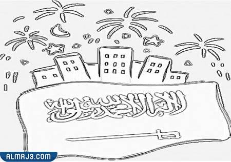 رسومات عن اليوم الوطني السعودي للتلوين 1443