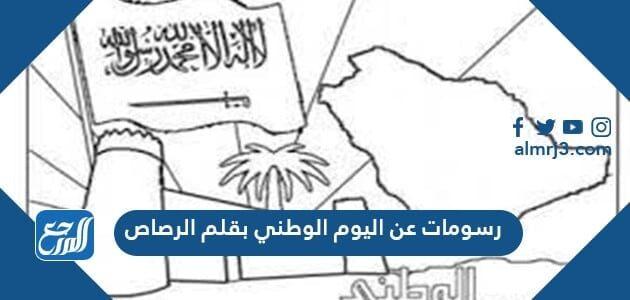 رسومات عن اليوم الوطني بقلم الرصاص 1443