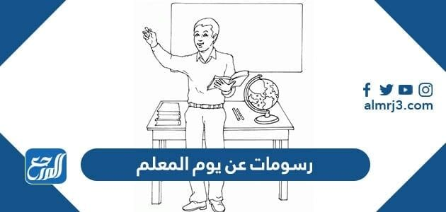 رسومات عن يوم المعلم العالمي 2021 - 1443