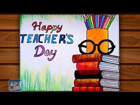 رسومات عن يوم المعلم العالمي