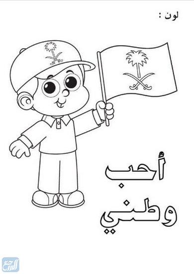 رسومات اطفال عن اليوم الوطني للتلوين 1443