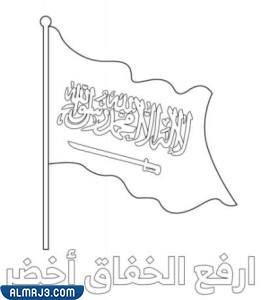 رسومات مفرغة للتلوين عن اليوم الوطني 91