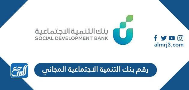 رقم بنك التنمية الاجتماعية المجاني الموحد للاستفسارات والشكاوى