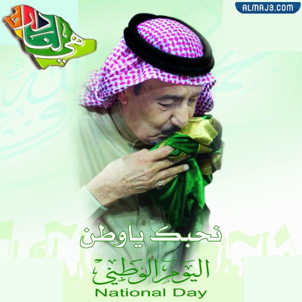 رمزيات الملك سلمان اليوم الوطني السعودي