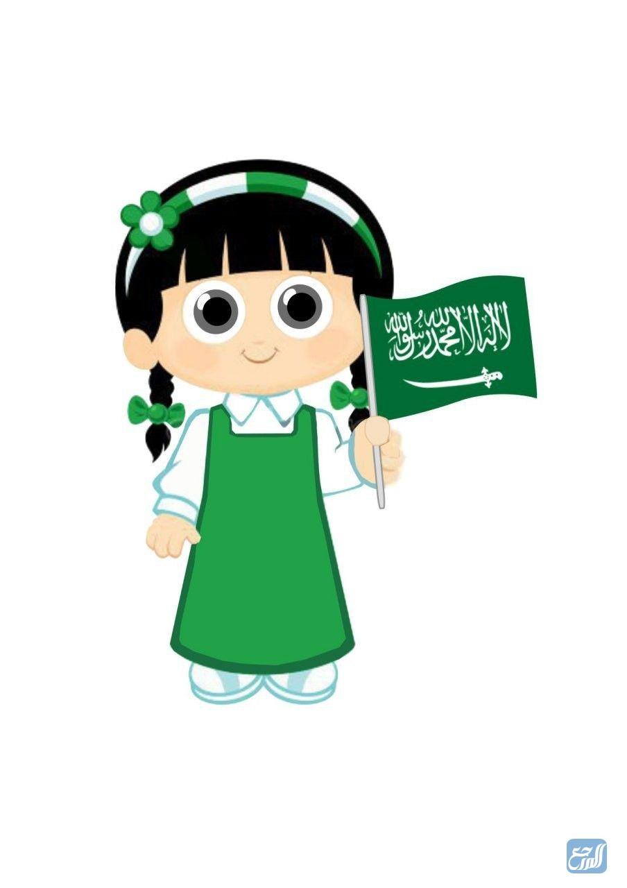 رمزيات اليوم الوطني السعودي كرتون