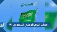 رمزيات اليوم الوطني السعودي 91 لعام 1443 – 2021