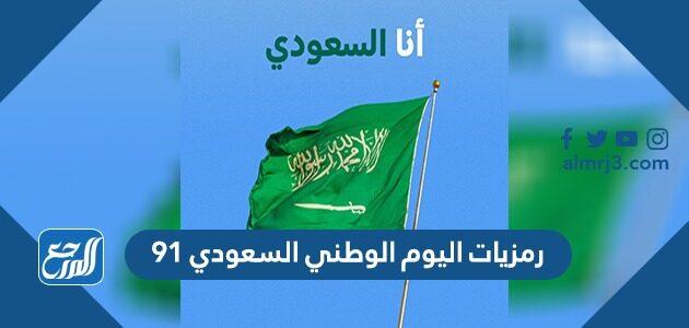 رمزيات اليوم الوطني السعودي 91 لعام 1443 - 2021