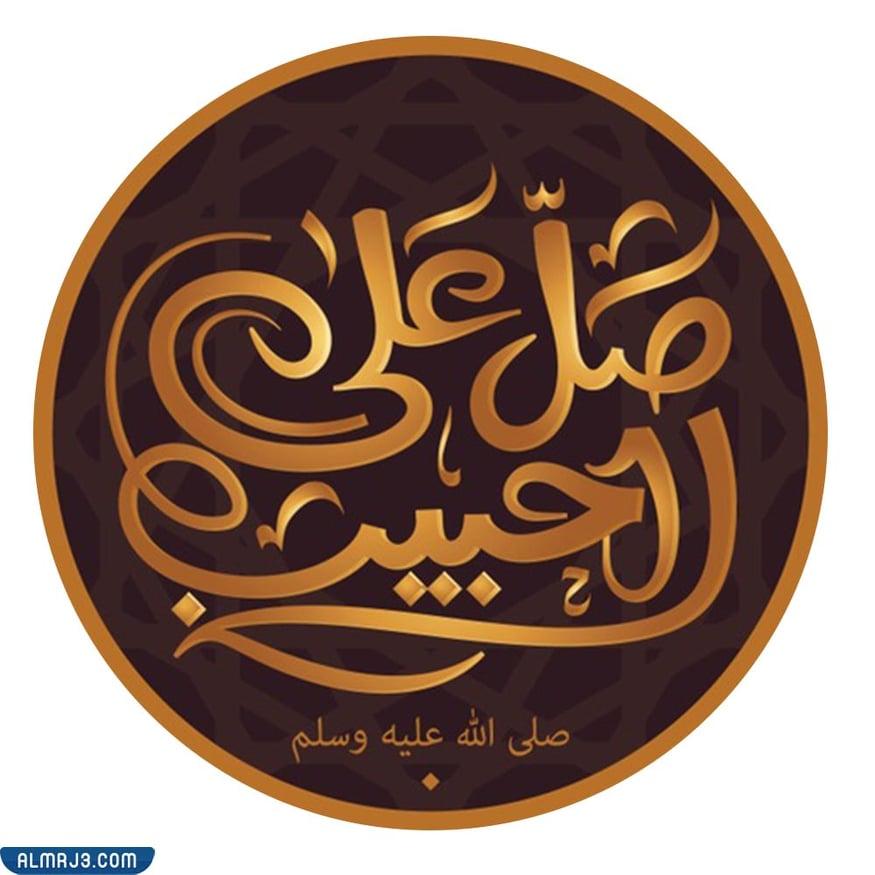 رمزيات مولد النبي 2021