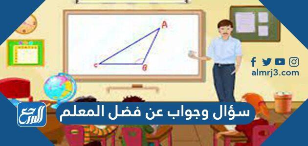 سؤال وجواب عن فضل المعلم