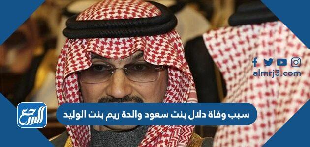 سبب وفاة دلال بنت سعود والدة ريم بنت الوليد