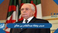 سبب وفاة عبدالقادر بن صالح