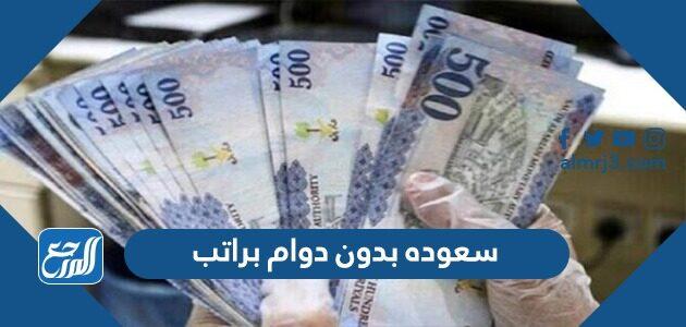 وظائف سعوده بدون دوام براتب 1443
