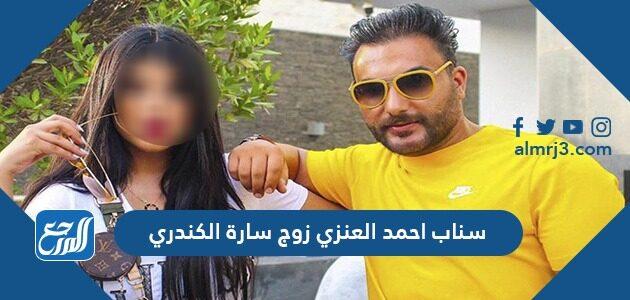 سناب احمد العنزي زوج سارة الكندري