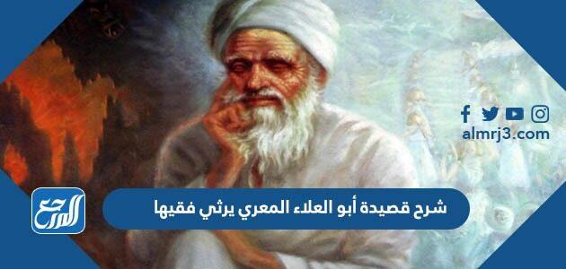 شرح قصيدة أبو العلاء المعري يرثي فقيها