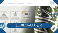 شروط ابتعاث التميز للطلاب في السعودية 1443