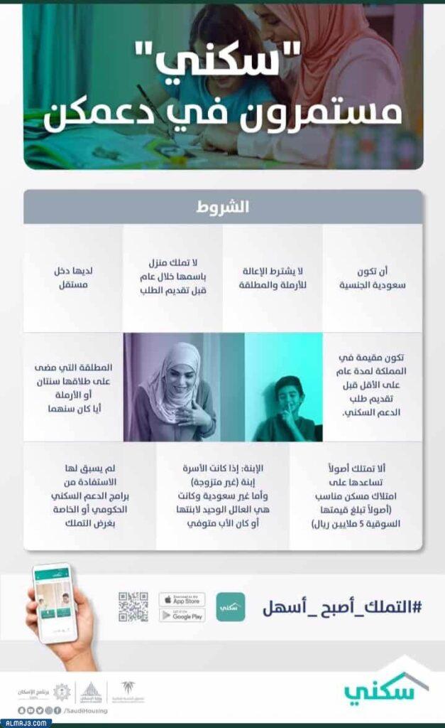 شروط الاستحقاق في برنامج سكني للنساء
