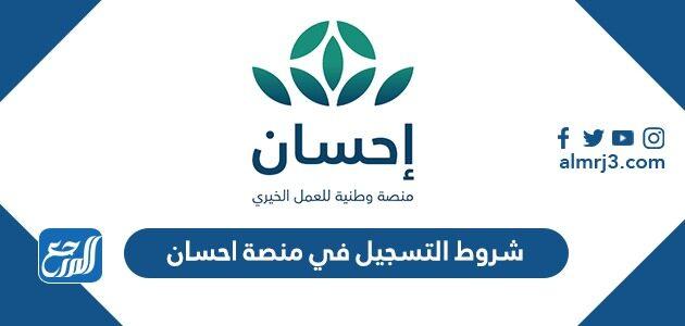 شروط التسجيل في منصة احسان الخيرية 1443