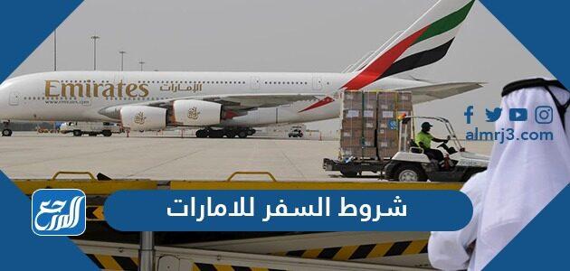 شروط السفر للإمارات من السعودية 2021