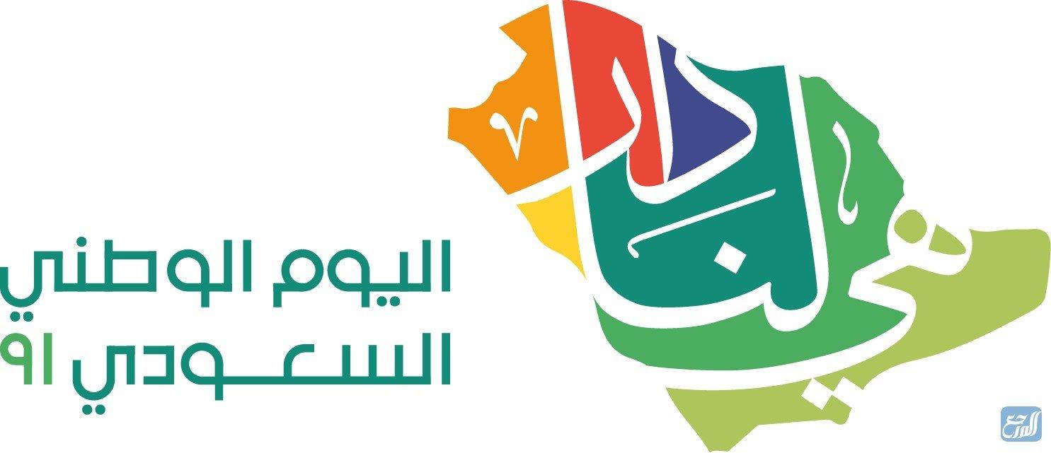 شعار اليوم الوطني 91 السعودي الجديد 2021