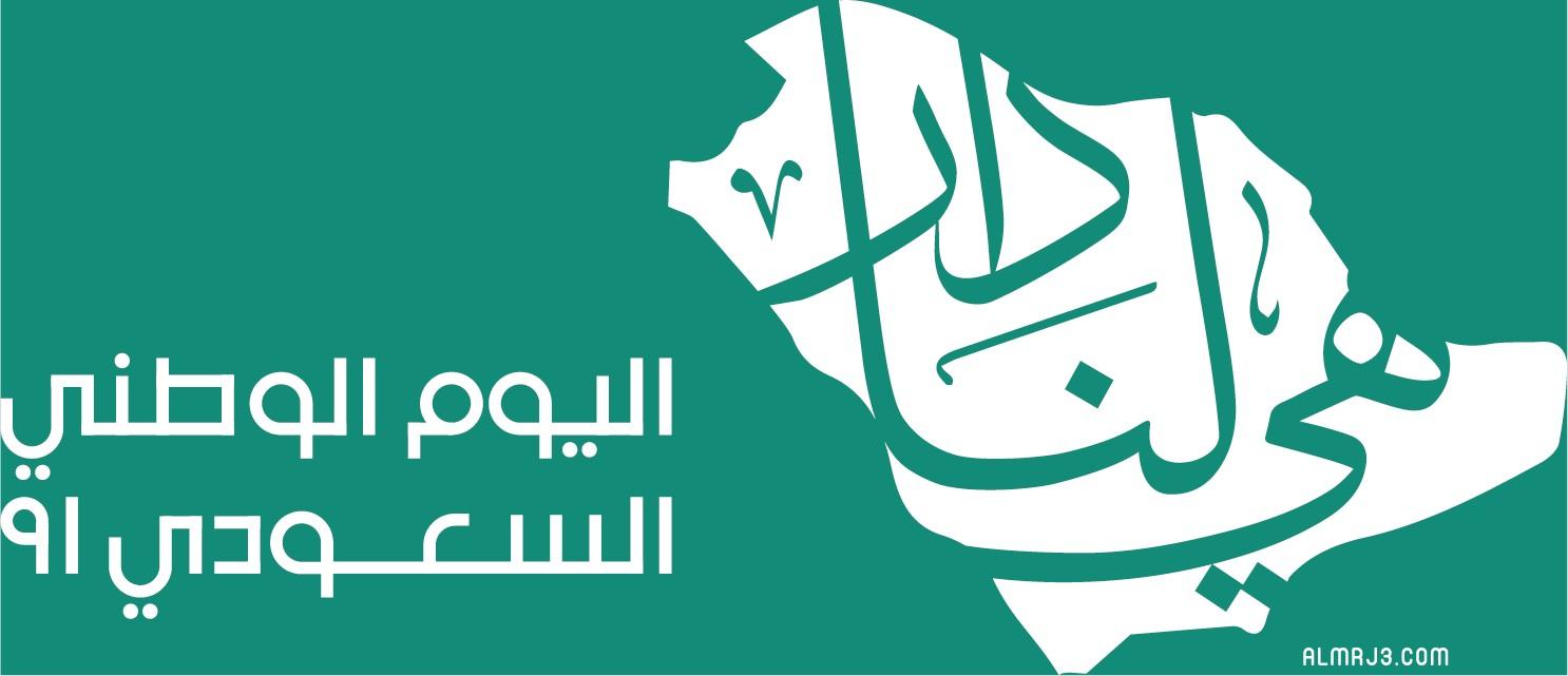 شعارات اليوم الوطني السعودي 2021 هي لنا دار