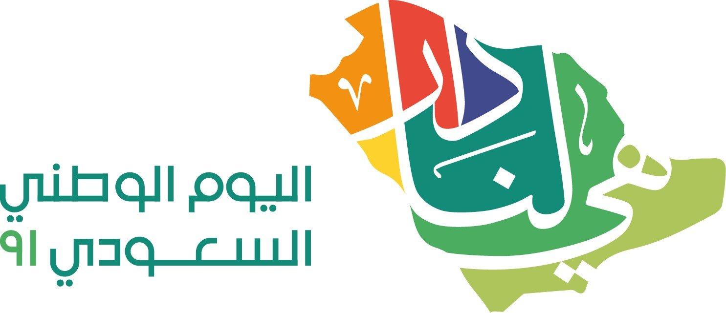 شعار اليوم الوطني 91 الجديد لعام 1443/2021