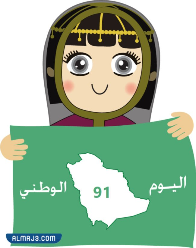 خلفيات اليوم الوطني 91 للأطفال