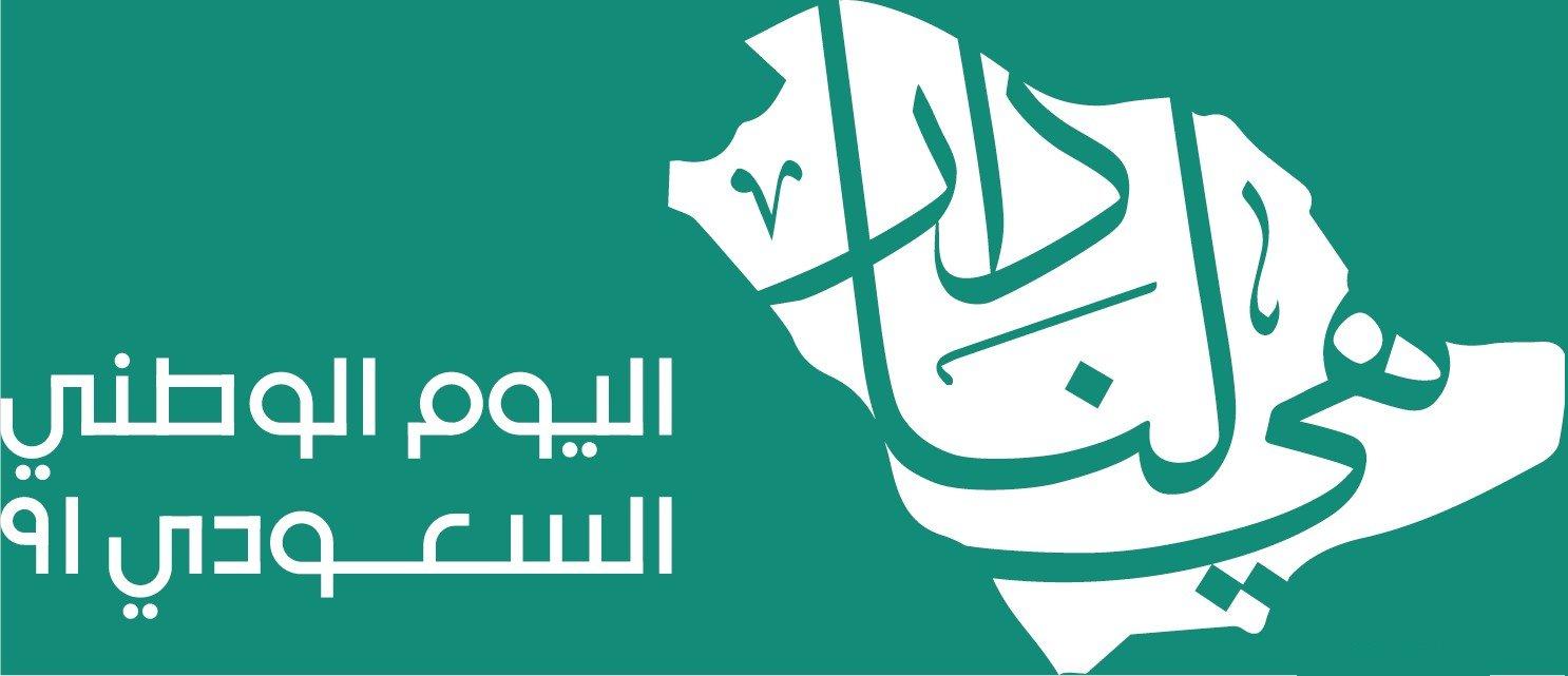 شعارات اليوم الوطني السعودي 91شعار هي لنا دار 91 بجودة عالية hd