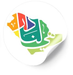 شعارات اليوم الوطني السعودي 91