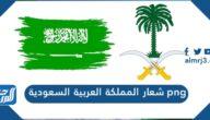 شعار المملكة العربية السعودية png