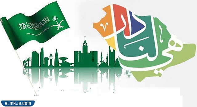 شعار اليوم الوطني السعودي لعام 1443- 2021 png