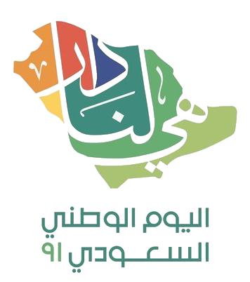 شعار اليوم الوطني السعودي 91 شعار هي لنا دار 91 بجودة عالية hd