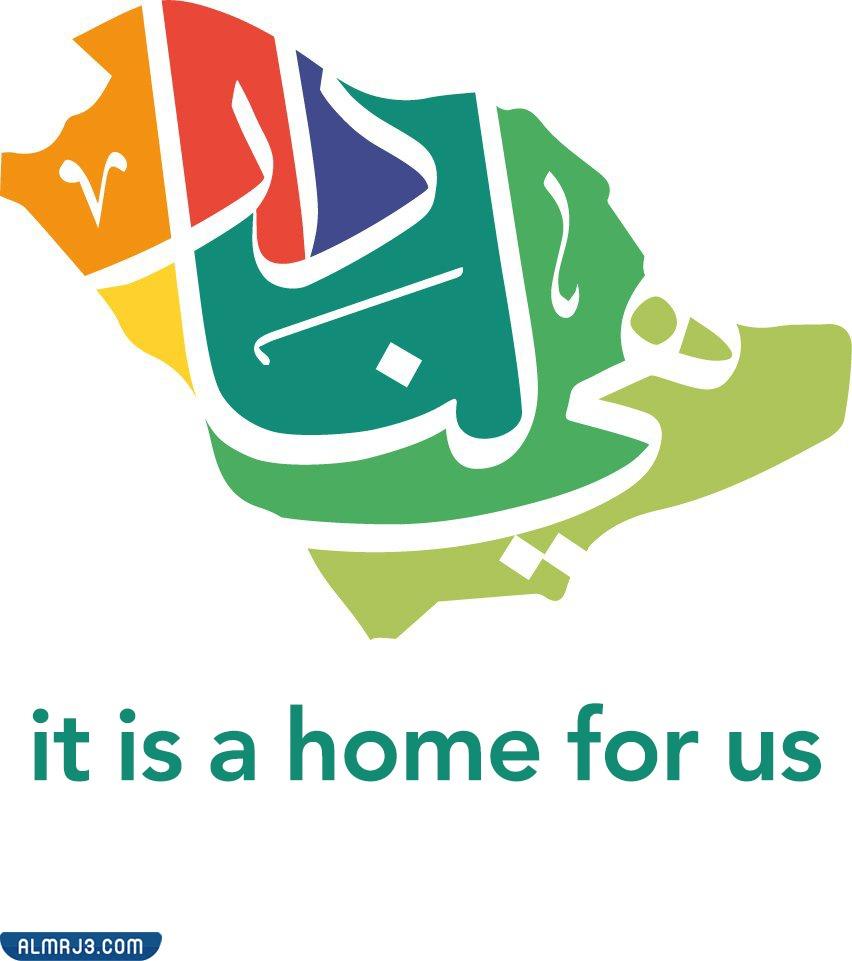 شعار اليوم الوطني 91 بالانجليزي