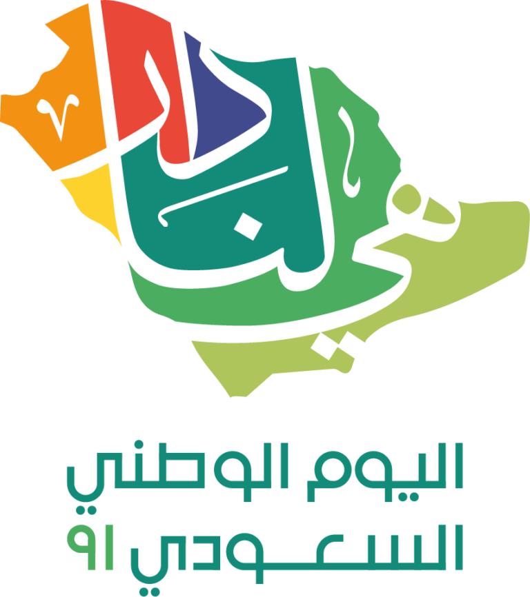 شعار اليوم الوطني 91 رسمة لليوم الوطني السعودي 91