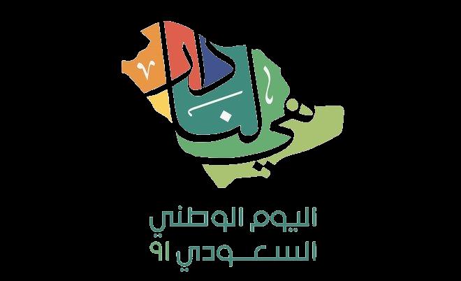 شعار اليوم الوطني 91 مفرغ وشفاف