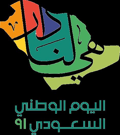 شعار اليوم الوطني 91 مفرغ png