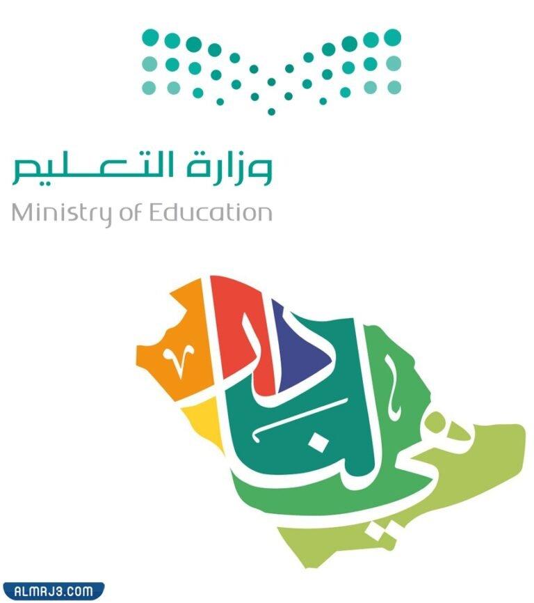 صور شعار هي لنا دار وزارة التعليم