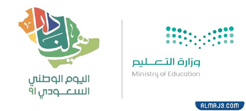 شعار اليوم الوطني 91 وزارة التعليم