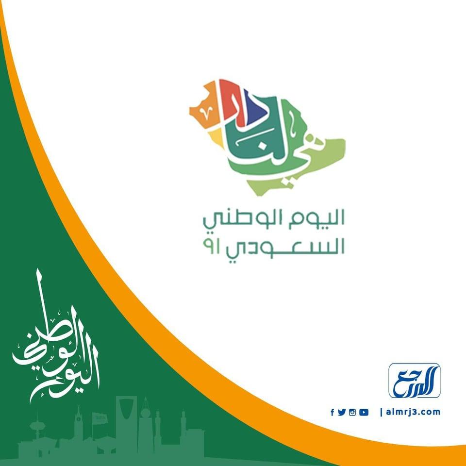 طريقة رسم شعار اليوم الوطني السعودي