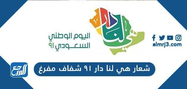 شعار هي لنا دار 91 شفاف مفرغ بجودة عالية hd لعام 1443 - 2021
