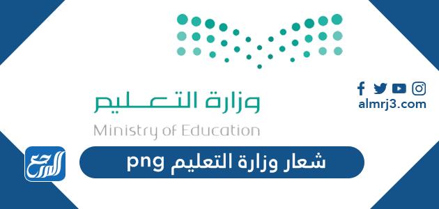 شعار وزارة التعليم png الجديد 1443