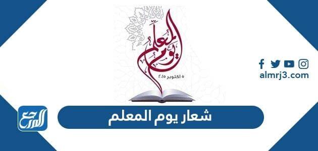 شعار يوم المعلم الجديد